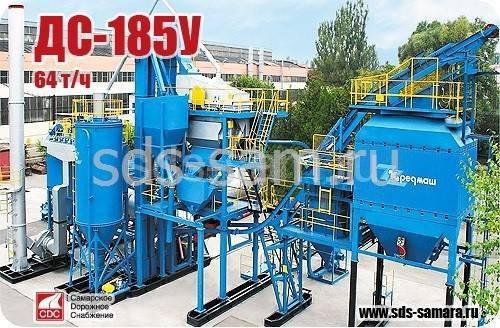 асфальтосмесительная установка 200 тонн/час