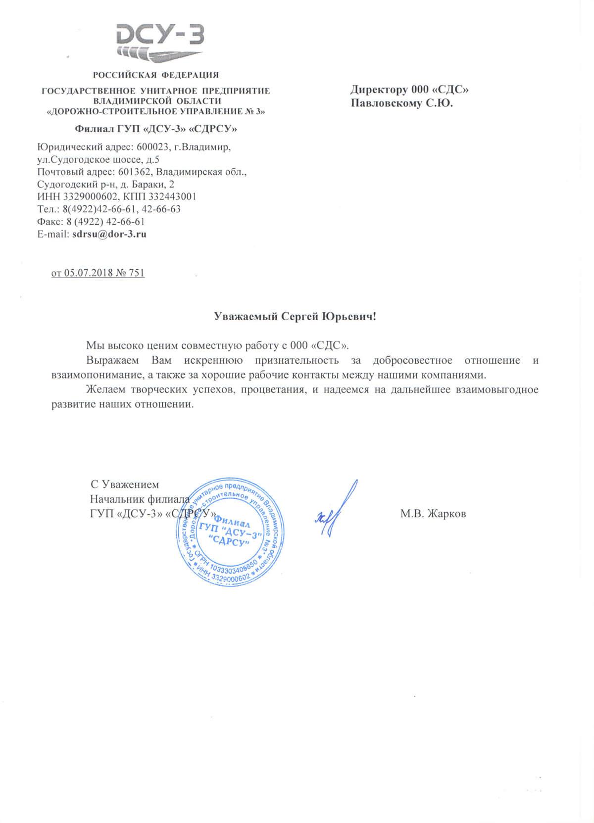СДС Отзывы