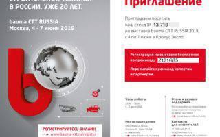 Приглашаем посетить выставку «Bauma CTT RUSSIA 2019»