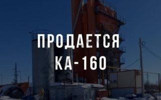 Асфальтовый завод КА-160