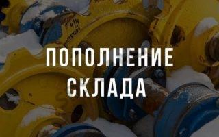 В Воронеж прибыла очередная партия запасных частей и расходников.