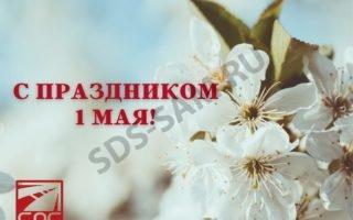 Поздравляем с праздником Первомая!